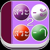 สระ เรียนภาษาไทย