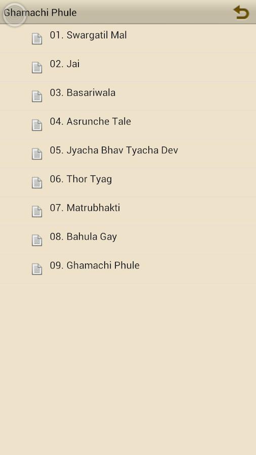 Ghamachi Phule- screenshot