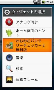 Wamwambatterychecker2Free- screenshot thumbnail