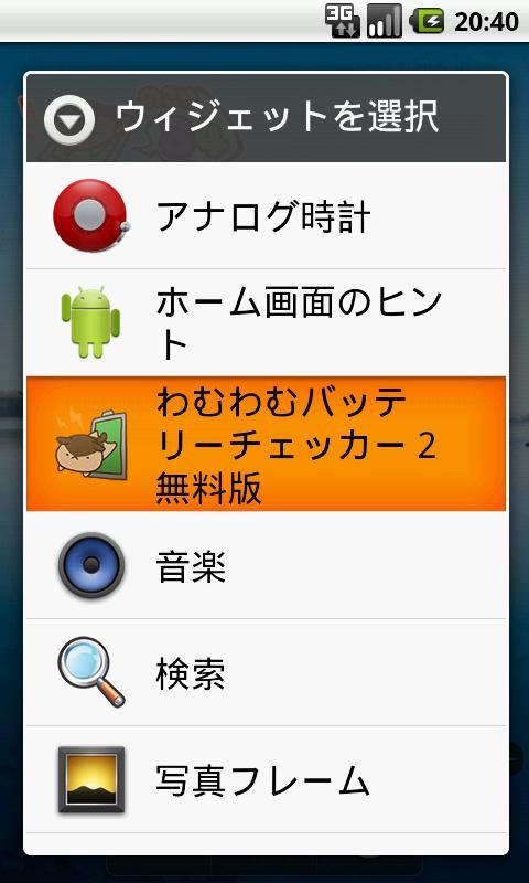 Wamwambatterychecker2Free- screenshot