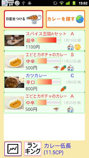 カレーロガー【カレー好きのあなたが楽しめるカレー日記アプリ】