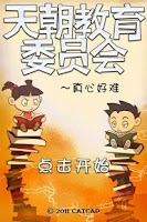 Screenshot of 天朝教育委员会
