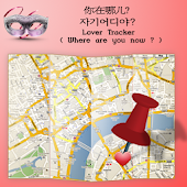 LoverTracker Free
