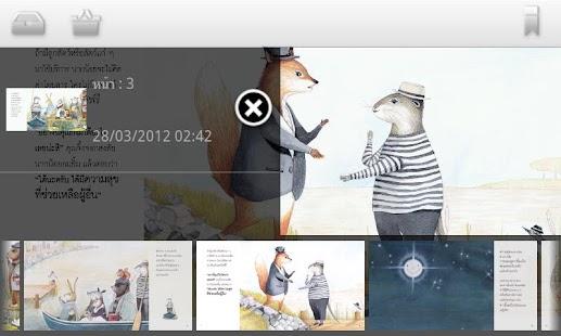 ดาวดวงนั้นของฉันคนเดียว(Free) - screenshot thumbnail