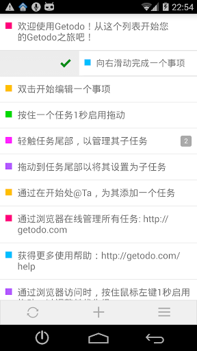 Getodo - 待办任务列表