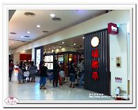 福勝亭 鳳山店