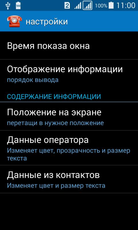 TelInfoNumber - screenshot
