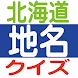 北海道地名クイズ