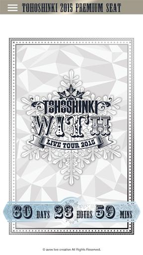 東方神起 LIVE TOUR 2015 ~WITH~アプリ