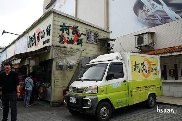 柯氏蔥油餅+吳記花生捲冰淇淋