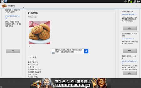 餅乾食譜 1.0 screenshot 1166923