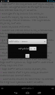 TeluguBible - screenshot thumbnail