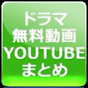 ドラマ無料動画 スマートフォン Youtube logo