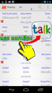 กริยา 3 ช่อง Irregular Verbs - screenshot thumbnail