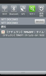 「ナチュラン」公式アプリ- screenshot thumbnail
