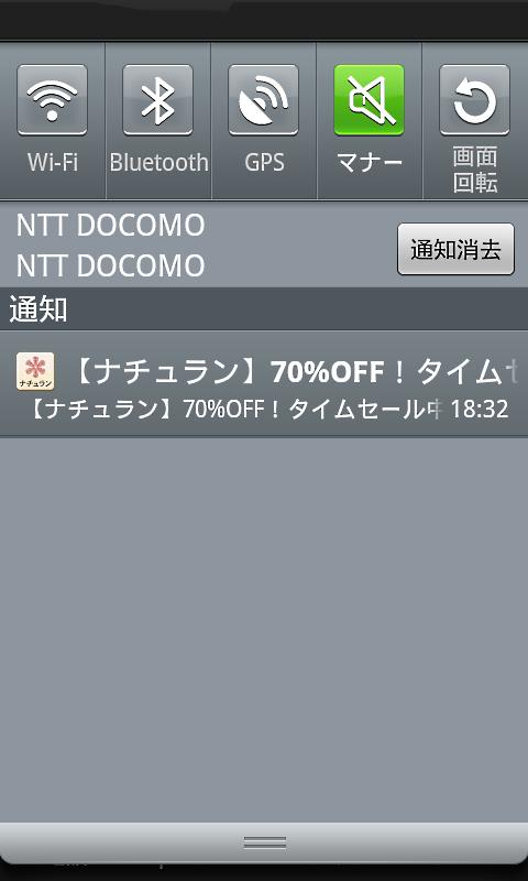 「ナチュラン」公式アプリ- screenshot
