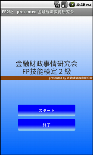 【FP2級】試験対策問題集