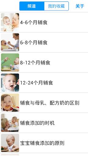 健康必備免費app推薦 99种宝宝辅食線上免付費app下載 3C達人阿輝的APP