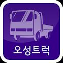 오성트럭 icon