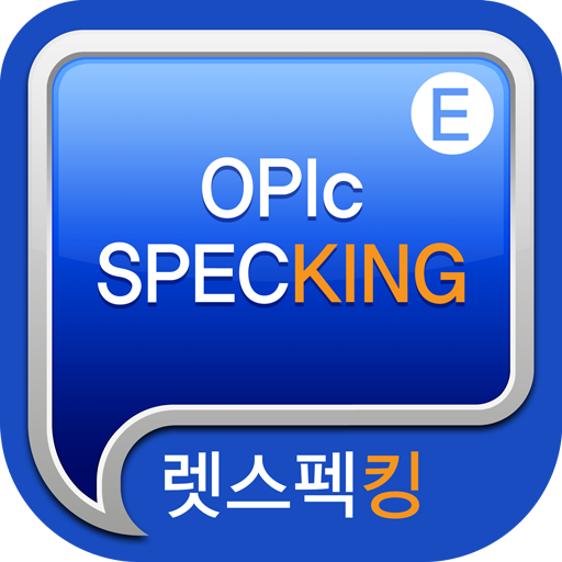 렛스펙킹 OPIc 체험판 LOGO-APP點子