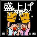宴会盛上げアプリ icon