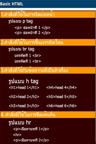สอนทำเว็บ Basic HTML