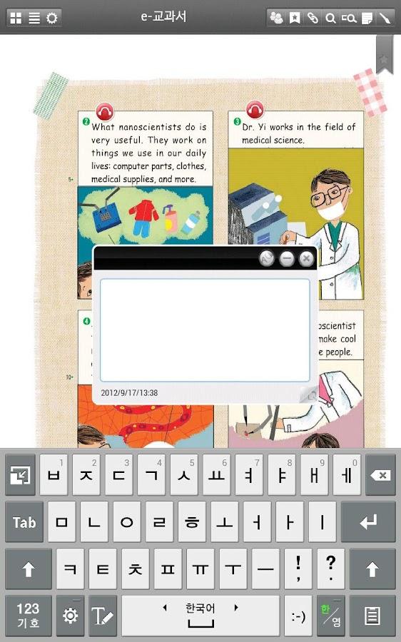 분당중앙고등학교 서재- screenshot