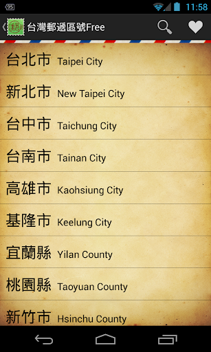 Taiwan Zip Code