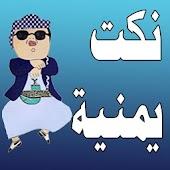 نكت يمنية