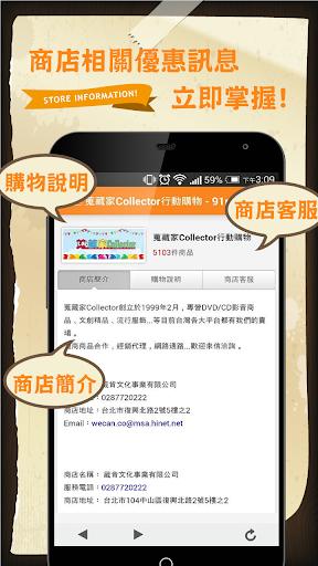 蒐藏家 Collector 行動購物|玩購物App免費|玩APPs