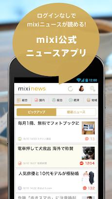 mixiニュース - みんなの意見が集まるニュースアプリのおすすめ画像1