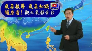 Screenshot of 台灣觀天氣