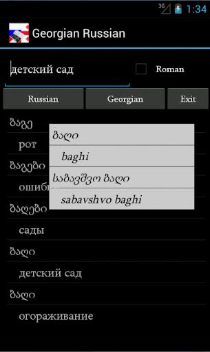 Georgian Russian Dictionary