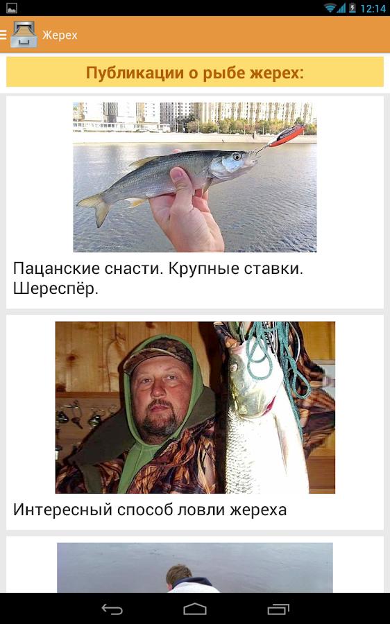 рыбалка где хочешь