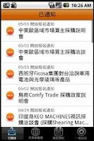 Screenshot of Sourcing Messenger
