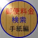 郵便料金検索(手紙編) icon