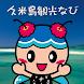 久米島観光なび