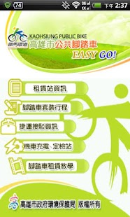 高雄市公共腳踏車EASY GO