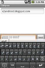 برنامج اللغة العربية للجالكسي Arabic Soft Keyboard galaxy 2012