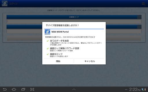 NSW-MDM Portal 1.1.2 Windows u7528 4