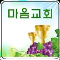 마음교회 icon