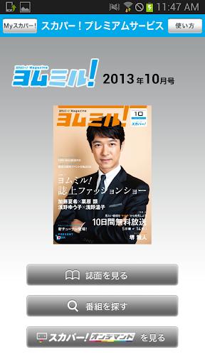 スカパー!Magazineヨムミル!(旧スカパー Days)