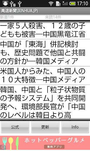 高速新聞(XINHUA.jp)