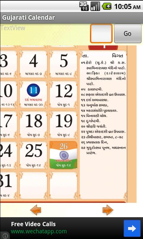 Gujarati Calendar 2013 - screenshot