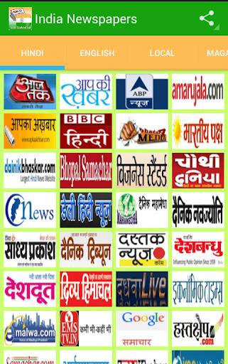 India Newspapers - भारत समाचार