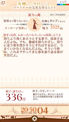 円満女神時計