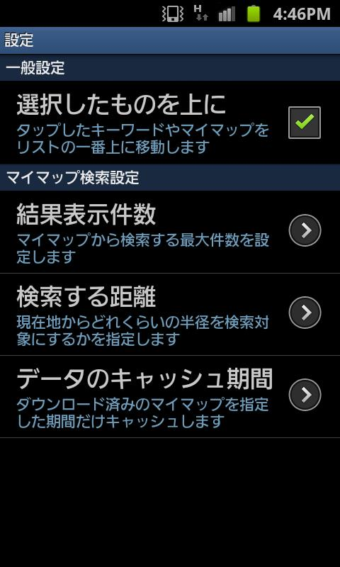 chizuatter for Android- screenshot