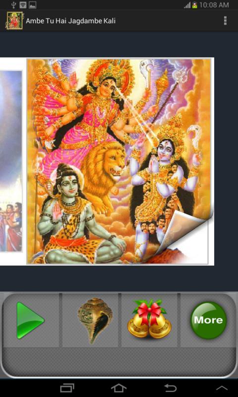Ambe Tu Hai Jagdambe Kali :3D - screenshot