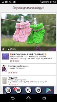 Вязание для начинающих - screenshot