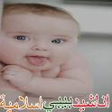 اناشيد بيبي اسلامية icon